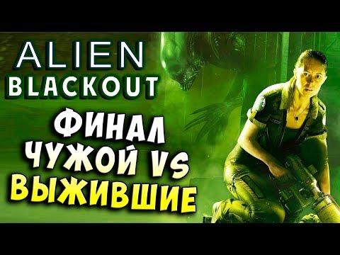 ФИНАЛ! КОНЕЦ ИСТОРИИ! КТО ВЫЖИВЕТ?! Alien Blackout (Чужой Отключение) хоррор прохождение #10