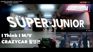 [크레이지캠] SUPER JUNIOR(슈퍼쥬니어) I Think I M/V CRAZYCAR 촬영메이킹