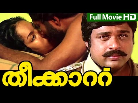 Malayalam Full Movie   Theekkattu   Ft....
