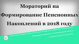Мораторий на формирование пенсионных накоплений в 2018 году