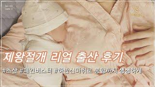 [출산브이로그]제왕절개후기 / 38주 /초산 / 역아제…