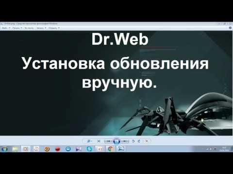 DrWeb Установка обновления вручную
