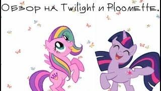 Обзор на Twilight и Ploomette/MLP. (чит. опис.)