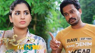 Aaliya | Episode 65 - (2021-07-02) | ITN Thumbnail
