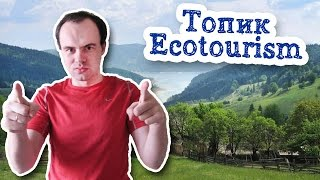 Ecotourism топик по английскому экотуризм экологический туризм ecological tourism устная тема(Nature-based tourism that involves education and interpretation of the natural environment and is managed to be ecologically sustainable» Commonwealth ..., 2015-03-31T09:55:35.000Z)