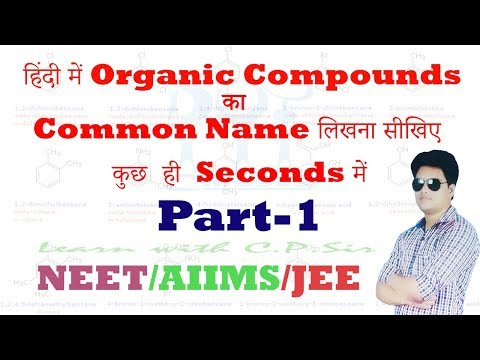 Common Name of Organic Compounds in Hindi Part 1