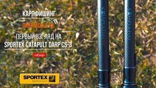 Карпфишинг: Знакомство с Sportex Catapult Carp CS-3