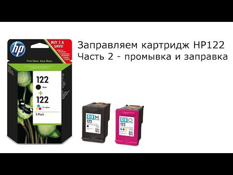 Заправляем картридж HP122. Часть 2 - промывка и заправка