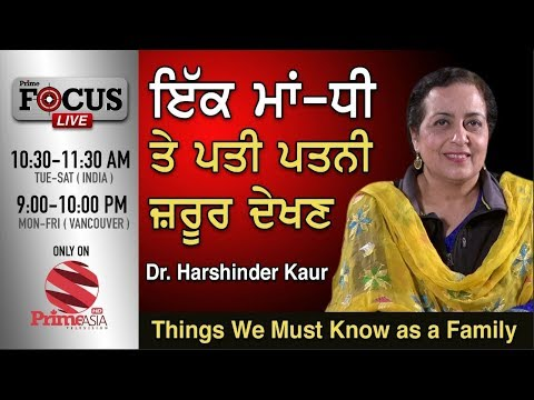 Prime Focus #112_Dr.Harshinder Kaur_Things We Must Know As A Family..