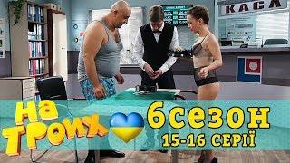 Гроші або одяг? Займ в банку на казино! 15-16 серії 6 сезон | Дизель новини та гумор Україна