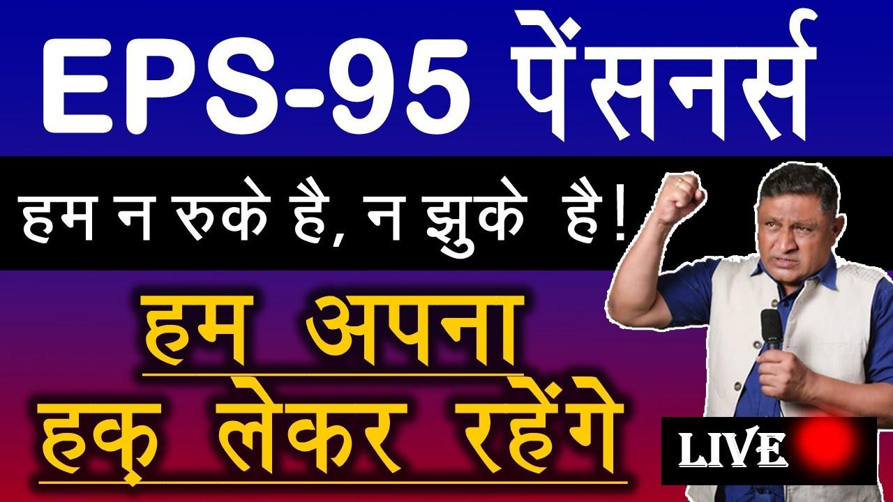 EPS 95 News : हम न रुके है, न झुके है, हम अपना हक़ लेकर रहेंगे : NAC President Commander Ashok Raut