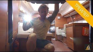 Аренда яхты в чартер — трейлер к уроку яхтинга 17