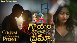 Gayam Chesesave Prema Full Song | Heart Touching Love Failure Song | Anjani Tunes