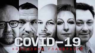 Занижают ли смертность в России от COVID 19 Пять главврачей в Эпидемии с Антоном Красовским