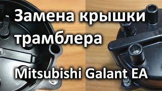 Замена крышки трамблера на Mitsubishi Galant EA