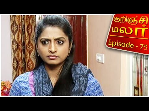 Kurunji Malar feat. Aishwarya (actress)   Epi 75   Tamil TV Serial   04/03/2016