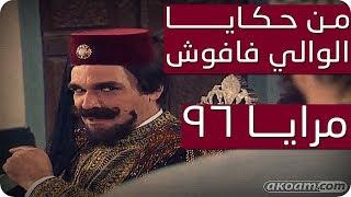 مرايا 96 | من حكايا الوالي فافوش | ياسر العظمة - عابد فهد - سليم كلاس -  Maraya series