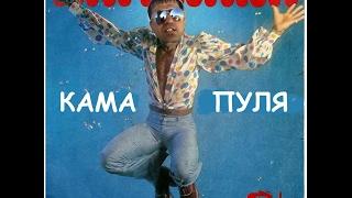 Кама Пуля Клип (Afric Simone - Hafanana)