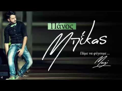 Πάνος Μπέκας - Πάμε να φύγουμε... Μαζί | Panos Bekas - Pame na figoume... Mazi - Audio Release