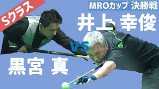 黒宮真vs井上幸俊 Part2【決勝戦】Sクラス MROカップ