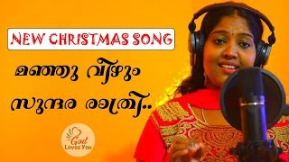 Manju Veezhum | Padmaja Sajin | New Malayalam Christmas Song | God Loves You