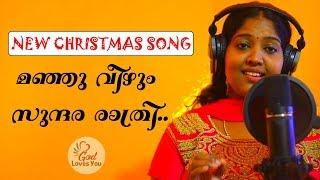 Manju Veezhum | Padmaja Sajin | New Malayalam Christmas Song | God Loves You