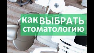 видео Хорошая стоматологическая клиника
