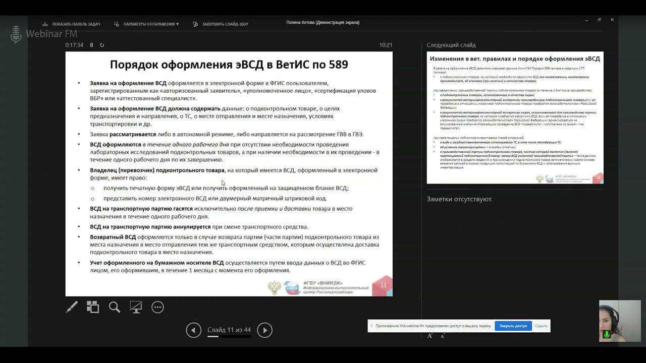 ЧАСТЬ-2 ВЕБИНАРА по работе с системой «МЕРКУРИЙ»
