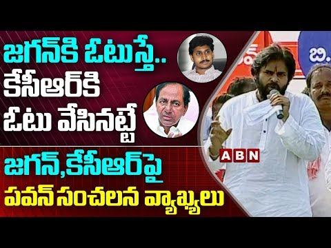 Pawan Kalyan Roars On KCR and Jagan Over AP Elections | Alleges KCR for Interference In AP Politics