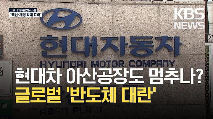 글로벌 '반도체 대란'…현대차 울산공장 오늘부터 가동 중단 / KBS 2021.04.07.