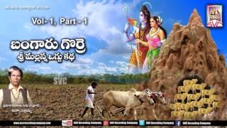 Gambar cover Bangaru Gorre  mallanna oggu katha Full Story // Telugu Devotional Story // SVC Recording Company