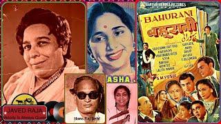 ASHA & SHAMSHAD-Film-Film-BAHU RANI-{1950}-Ye Kehdo Unko Jinko,Zara Bach Kar Rahein-[ Rarest Qaw