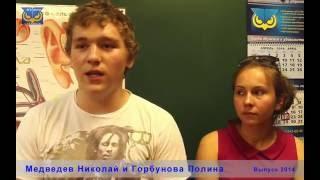 Отзыв Медведева Николая и Горбуновой Полины