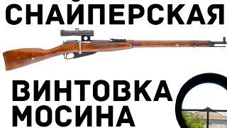 Огляд холоста снайперська гвинтівка Мосіна. Неповна розбирання. З-СВМ СГП тульський збройовий завод.