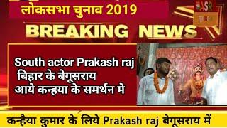 Prakash raj in Begusarai | South Actor Prakash raj बेगूसराय पहुंचे Kanhaiya Kumar समर्थन में |
