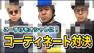 一番オシャレなのは誰だ!? 最俺コーディネート対決!! thumbnail