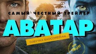 Честный трейлер (BadComedian) Аватар