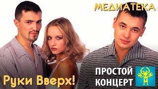 Download Руки Вверх! - Простой концерт, 1999 г Mp3 and Videos