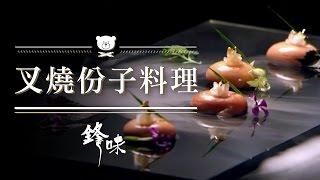【謝霆鋒 鋒味廚房 Nic's Kitchen】 第1季 Ep5 叉燒份子料理