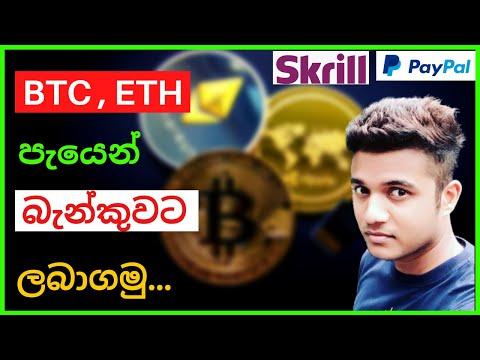 How To Withdraw Bitcoin To Sri Lanka Bank [ BTC To Paypal ] - ලේසියෙන්ම ලන්කාවෙ බැන්කුවට BTC / ETH