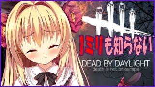 1ミリも知らないゲーム「DbD」に初挑戦!【Dead by Dayligh】