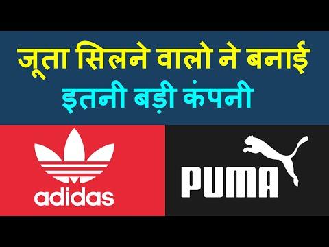 Adidas और Puma की सफलता की कहानी। Adidas Puma Success Story | Adolf Dassler | Rudolf Dassler