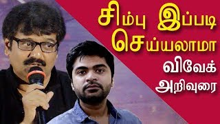 vivek comedy speech | vivek advice str simbu @ sakka podu podu raja trailer launch |redpix