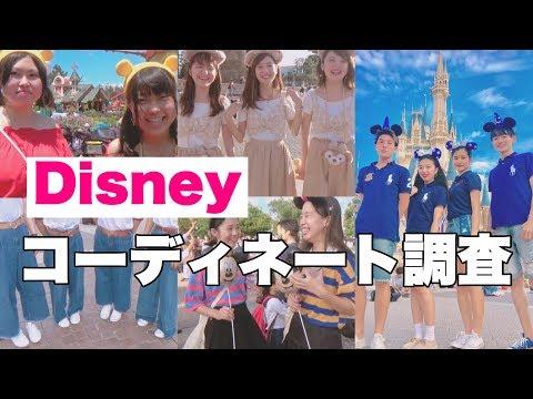 【ディズニー】夏ディズニーコーデ10選をご紹介!【前編】
