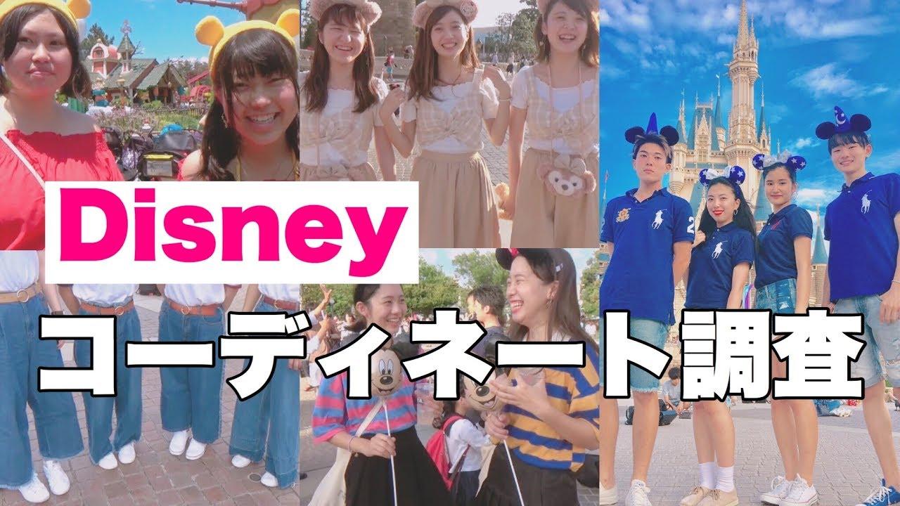 ディズニー】夏ディズニーコーデ10選をご紹介!【前編】 - youtube