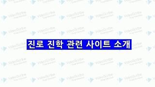 진로 진학 관련 사이트 소개