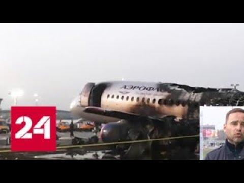 Обломки сгоревшего в Шереметьеве лайнера перевезут на отдельную площадку - Россия 24