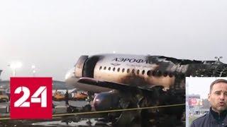 Смотреть видео Обломки сгоревшего в Шереметьеве лайнера перевезут на отдельную площадку - Россия 24 онлайн