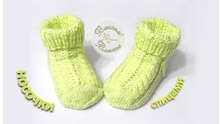Носки детские спицами