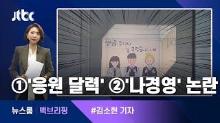"""[백브리핑] ①'장관들 가르친 고등학생' ②""""옆길로 새는…"""" / JTBC 뉴…"""